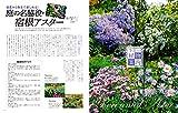 ガーデン&ガーデン vol.66 画像