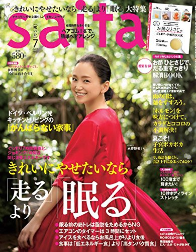 saita(咲いた) 2018年 07月号