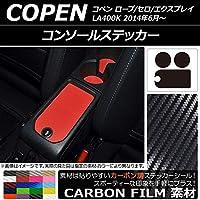 AP コンソールステッカー カーボン調 ダイハツ コペン ローブ/セロ/エクスプレイ LA400K 2014年06月~ シルバー AP-CF2576-SI 入数:1セット(3枚)