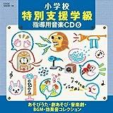 小学校 特別支援学級 指導用音楽CD(6) あそびうた・劇あそび・音楽劇・BGM・効果音コレクション