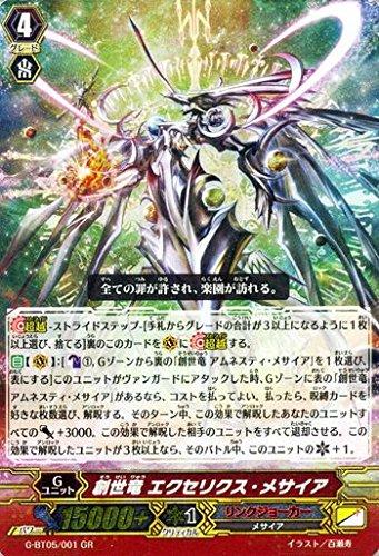 カードファイト!! ヴァンガードG 創世竜エクセリクス・メサイア(GR) / 月煌竜牙(G-BT05)シングルカード