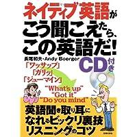 ネイティブ英語がこう聞こえたら、この英語だ!CDつき―英語聞き取り耳になれるビックリ裏技リスニングのコツ