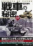 [図解]戦車の秘密