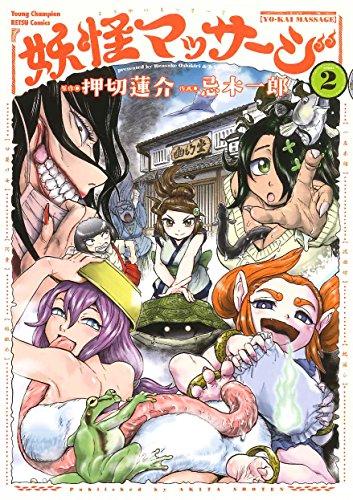 妖怪マッサージ 2 (ヤングチャンピオン烈コミックス)