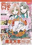 コミック 百合姫 2007年 06月号 [雑誌]