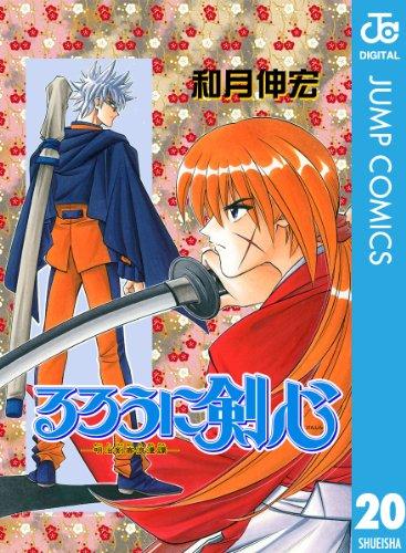 るろうに剣心―明治剣客浪漫譚― モノクロ版 20 (ジャンプコミックスDIGITAL)