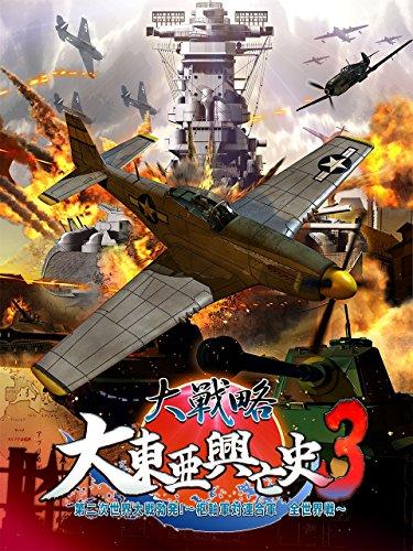 大戦略 大東亜興亡史3 第二次世界大戦勃発! ~枢軸軍対連合...