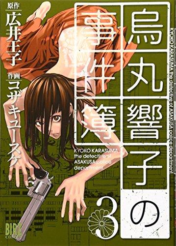 烏丸響子の事件簿 3 (バーズコミックス)の詳細を見る