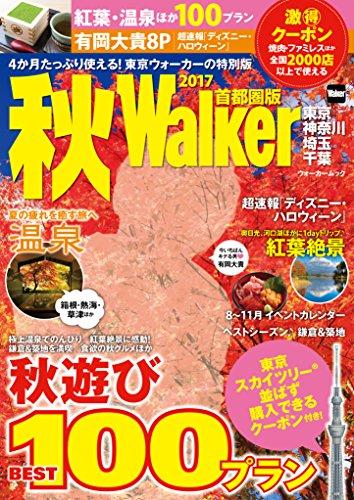 秋Walker首都圏版2017 ウォーカームック