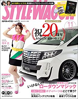 [三栄書房]のSTYLE WAGON (スタイル ワゴン) 2016年 11月号 [雑誌]