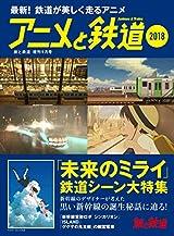 アニメの鉄道シーンを紹介するムック「アニメと鉄道2018」17日発売