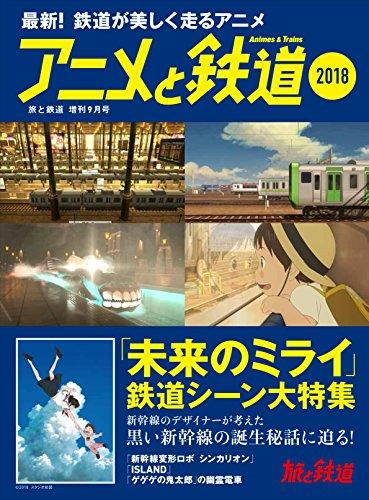[画像:旅と鉄道 2018年増刊9月号 アニメと鉄道2018]