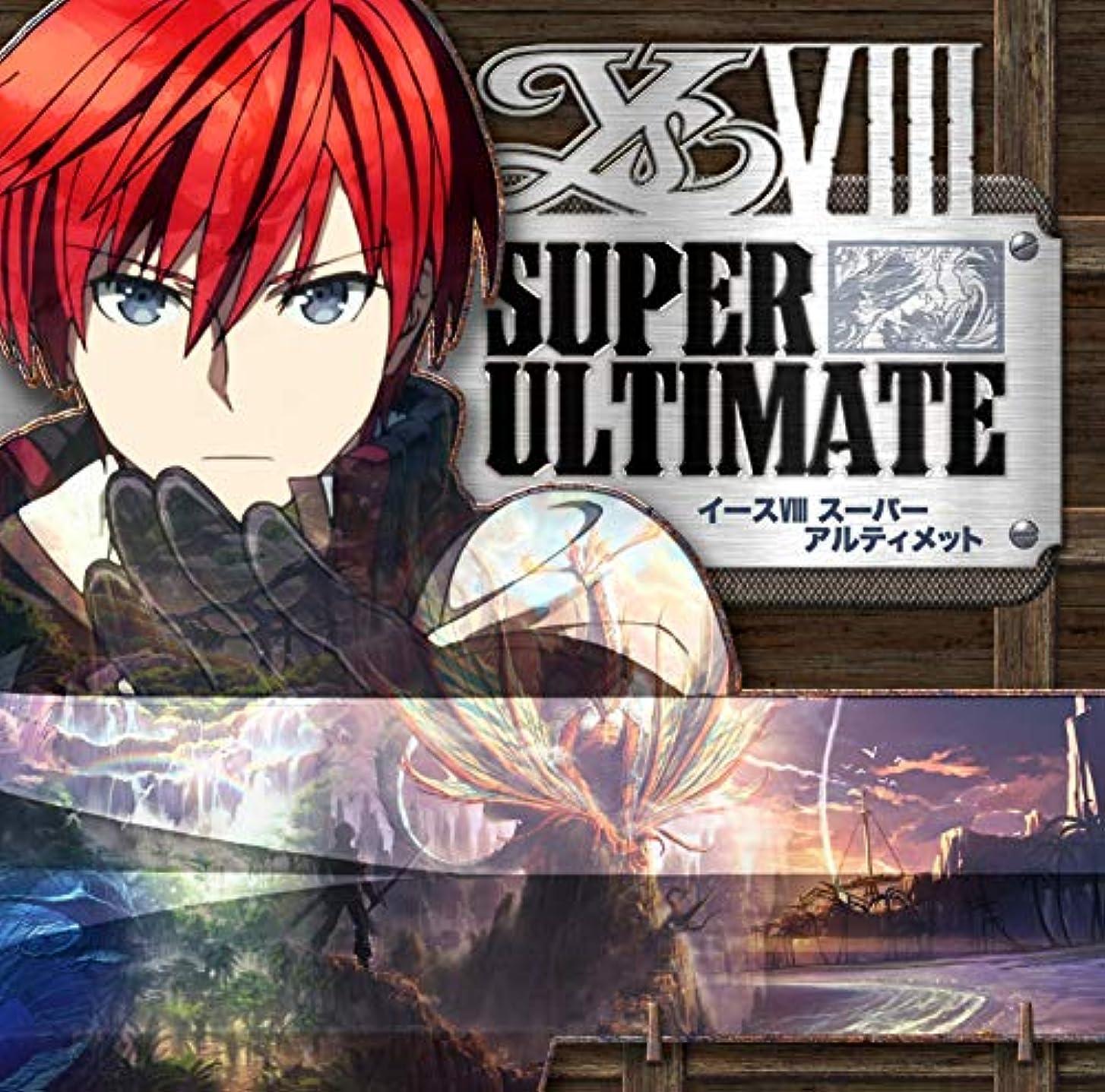 突然ジムリスナーYs VIII SUPER ULTIMATE