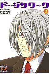 ドージンワーク 2巻 (まんがタイムKRコミックス) Kindle版