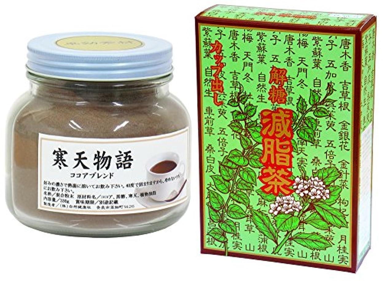イヤホン洗剤ジャケット自然健康社 寒天ココア 330g + 減脂茶?箱 64パック