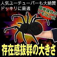 【人気ユーチューバーも絶賛】 リアル巨大蜘蛛 ラジコン クモ くも どっきり ジョークグッズ 失神注意