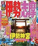 るるぶ伊勢 志摩'15 (国内シリーズ)