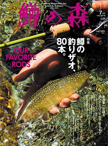 鱒の森 2018年 07 月号(2018-06-15) [雑誌]