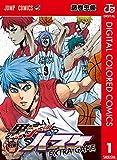 黒子のバスケ EXTRA GAME カラー版 前編 (ジャンプコミックスDIGITAL)