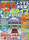 ETCトクする決定版!夏なびドライブガイド 2009年 08月号 [雑誌]