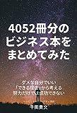 4052冊分のビジネス本を1冊にまとめてみた