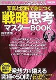 写真と図解で身につく 戦略思考マスターBOOK (別冊宝島 2286)
