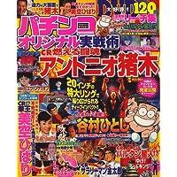パチンコオリジナル実戦術 2006年 12月号 [雑誌]