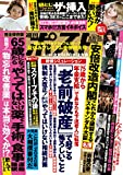 週刊ポスト 2017年 8月18日・25日号 [雑誌]