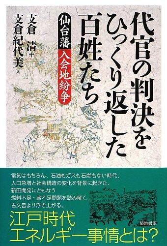 代官の判決をひっくり返した百姓たち―仙台藩入会地紛争