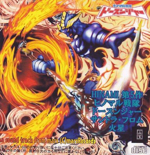 映画革命HINAMI 第5作 「ヒノマル戦隊ドースンジャー」 サントラ from 火星