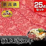 近江牛[おまかせ景品25点セット] 目録&A3パネル付