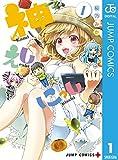 神えしにっし 1 (ジャンプコミックスDIGITAL)