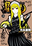 怪物王女(20) <完> (シリウスKC)