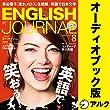 ENGLISH JOURNAL(イングリッシュジャーナル) 2018年8月号(アルク)