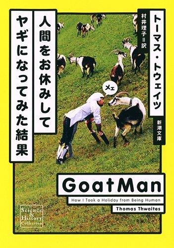 『人間をお休みしてヤギになってみた結果 』ヒトは悩むことから解放されるのか?