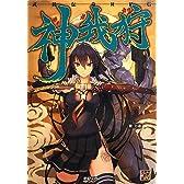 武装伝奇RPG 神我狩 (Role&Roll RPG)
