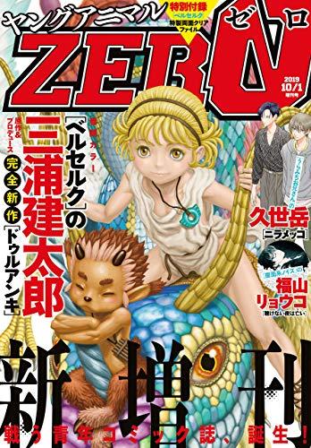【電子版】ヤングアニマルZERO10/1増刊号(2019年)