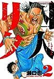 囚人リク 2 (少年チャンピオン・コミックス)