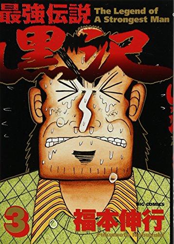 最強伝説黒沢 3 (ビッグコミックス)の詳細を見る