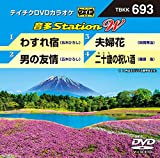 テイチクDVDカラオケ 音多Station W