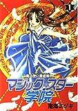 魔法使い養成専門マジックスター学院 / 南澤 ミヅキ のシリーズ情報を見る