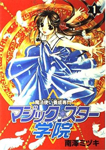 魔法使い養成専門マジック・スター学院 1 (ガンガンファンタジーコミックス)の詳細を見る