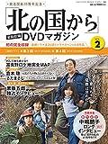 「北の国から」全話収録 DVDマガジン 2017年 2号 3月28日号【雑誌】