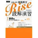 合格へ導く英語長文Rise 読解演習1.基礎編(高2~センター試験基礎レベル)