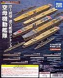 洋上模型 連合艦隊コレクション 空母機動艦隊 タカラトミーアーツ(全7種フルコンプセット+DP台紙おまけ付