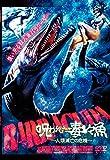 呪われた毒々魚~人類滅亡の危機~[DVD]