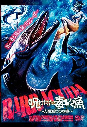 呪われた毒々魚~人類滅亡の危機~ [DVD]の詳細を見る