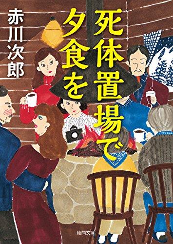 死体置場で夕食を: 〈新装版〉 (徳間文庫)の詳細を見る