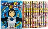 それでも町は廻っている コミック 1-12巻セット (ヤングキングコミックス)