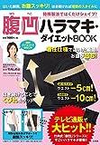 特殊製法ではくだけシェイプ! 腹凹ハラマキ・ダイエット BOOK (バラエティ)